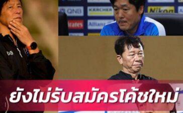 Thông tin ngỡ ngàng về chiếc ghế HLV trưởng đội tuyển Thái Lan